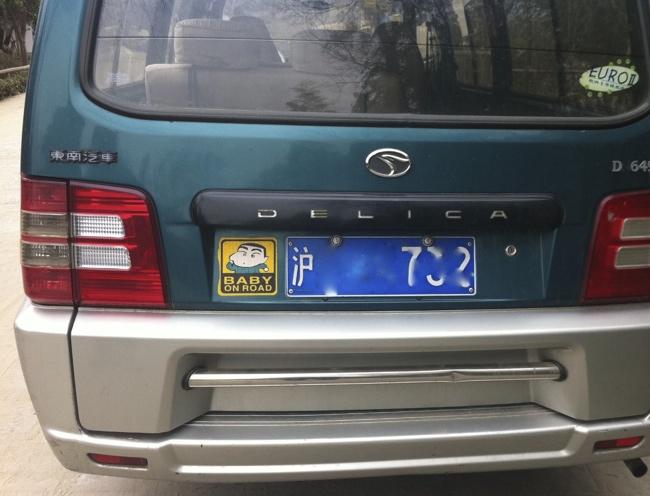 A bumper sticker seen in China