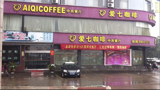 The exterior of Hengdian's Ai Qi Coffee, for context.